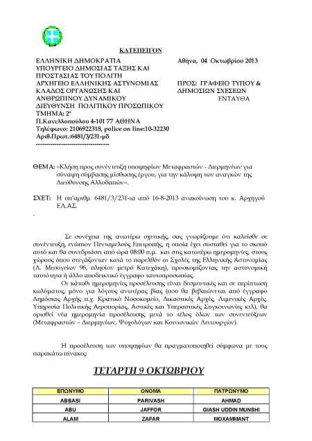 04102013-klisi_metafraston-diermineon1