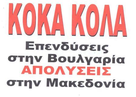 COKA-KOLA-EPENDYSEIS-BOYLGARIA-APOLYSEIS-MAKEDONIA
