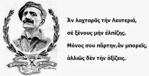 ΔΙΓΕΝΗΣ