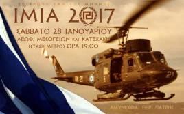 oiktrh-kraygh-imia-2017