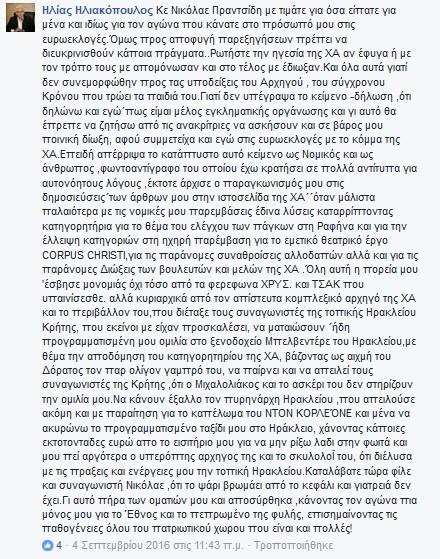 iliakopoulos_giati_efyge